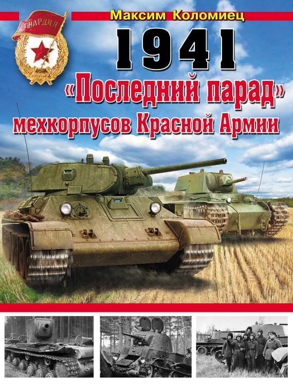 1941. Последний парад мехкорпусов Красной Армии происходит внимательно и заботливо