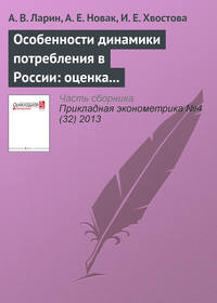 Ларин, А. В.  - Особенности динамики потребления в России: оценка на дезагрегированных данных
