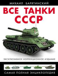 - Все танки СССР. Самая полная энциклопедия