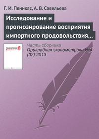 Пеникас, Г. И.  - Исследование и прогнозирование восприятия импортного продовольствия на уровне агрегированных потребителей: случай России и Бразилии (1992–2020 гг.)