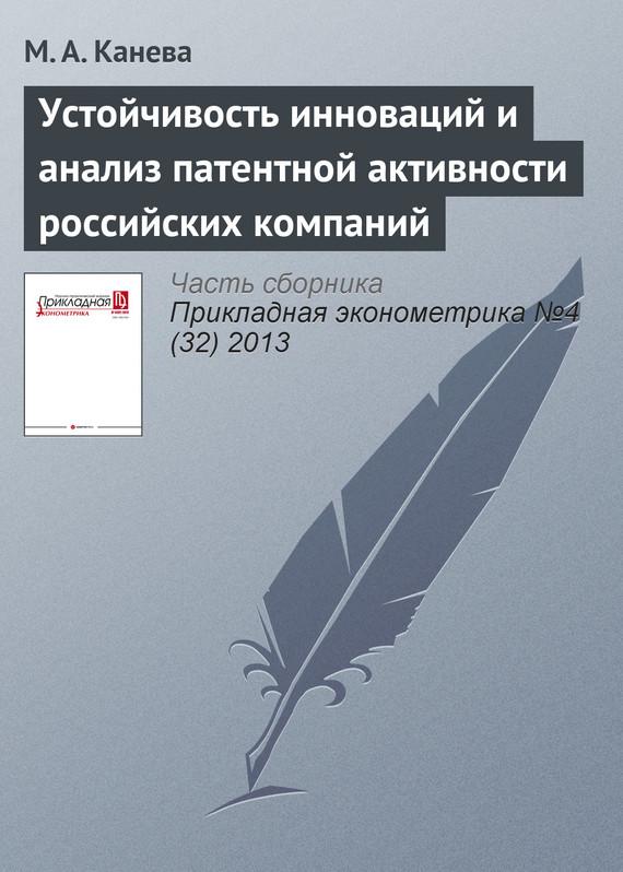 Устойчивость инноваций и анализ патентной активности российских компаний