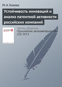 Канева, М. А.  - Устойчивость инноваций и анализ патентной активности российских компаний