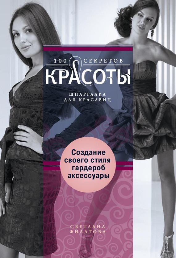 обложка книги static/bookimages/08/82/43/08824322.bin.dir/08824322.cover.jpg