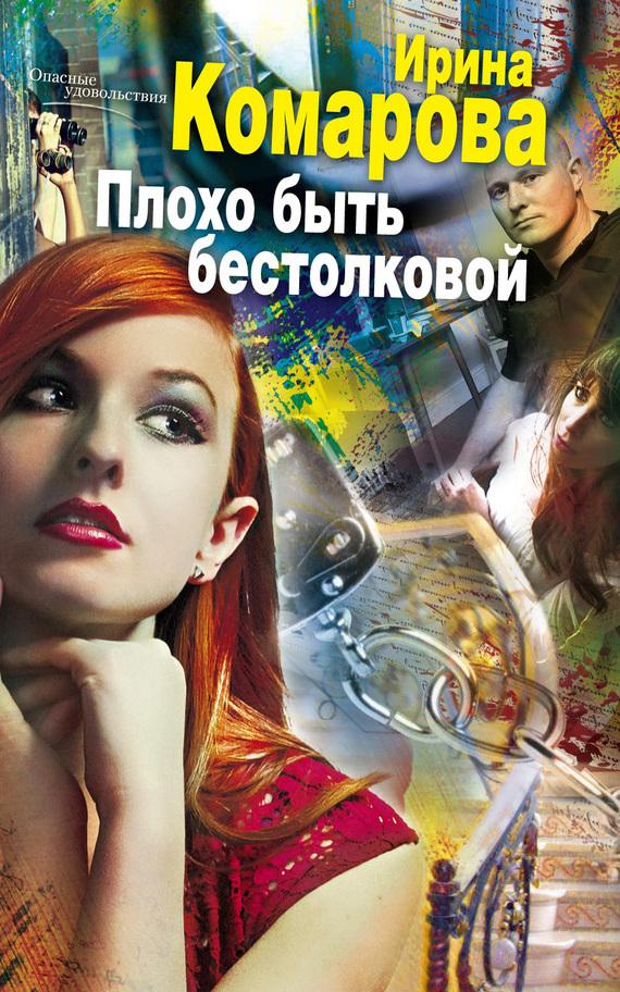 Наконец-то подержать книгу в руках 08/82/43/08824338.bin.dir/08824338.cover.jpg обложка