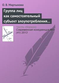Мартынова, О. В.  - Группа лиц как самостоятельный субъект злоупотребления доминирующим положением