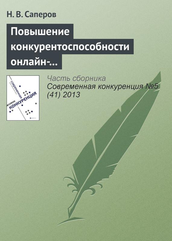 Н. В. Саперов бесплатно