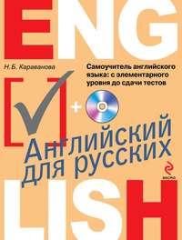 Караванова, Н. Б.  - Самоучитель английского языка. С элементарного уровня до сдачи тестов (+MP3)