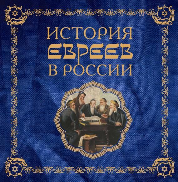 История евреев в России происходит быстро и настойчиво