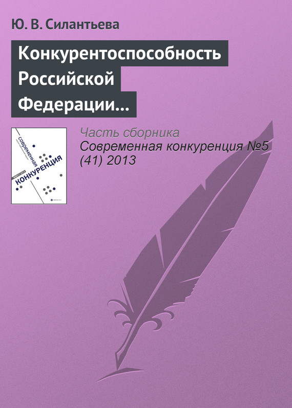 Конкурентоспособность Российской Федерации и направления ее повышения