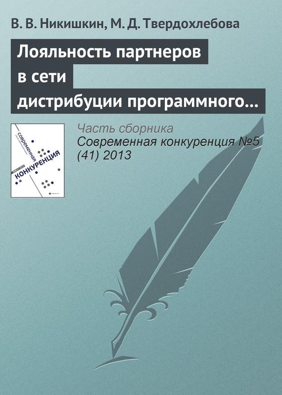 В. В. Никишкин бесплатно