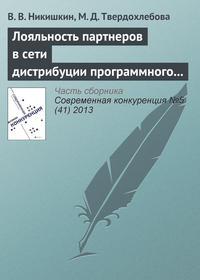 Никишкин, В. В.  - Лояльность партнеров в сети дистрибуции программного продукта как фактор конкурентоспособности