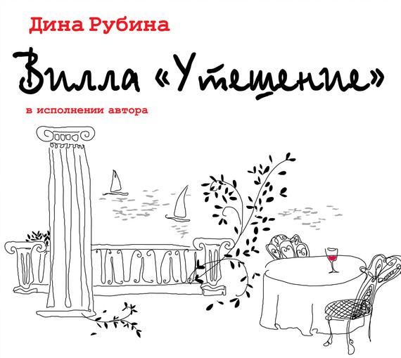 Дина Рубина - Вилла «Утешение» (читает автор)