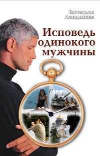 Ландышев, Вячеслав  - Исповедь одинокого мужчины