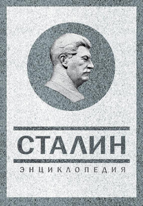 Владимир Суходеев - Сталин. Энциклопедия