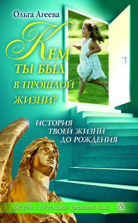 Ольга Агеева бесплатно