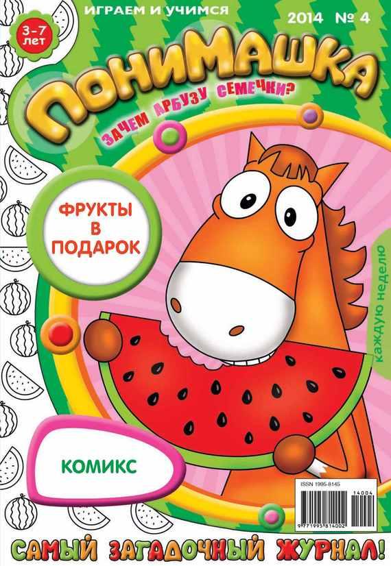 Открытые системы ПониМашка. Развлекательно-развивающий журнал. №04 (январь) 2014 обучающие мультфильмы для детей где
