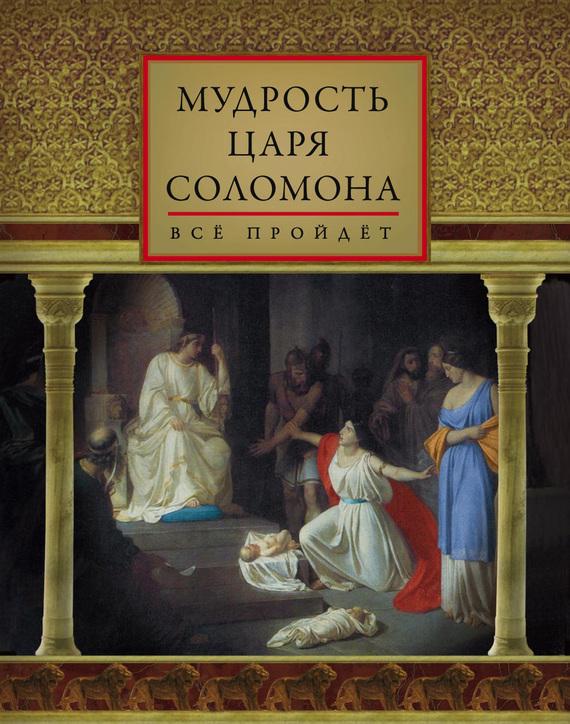 Отсутствует Мудрость царя Соломона (сборник) мудрость царя соломона