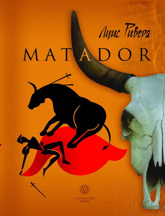 Луис Ривера Matador (сборник) ISBN: 978-5-9684-1362-8