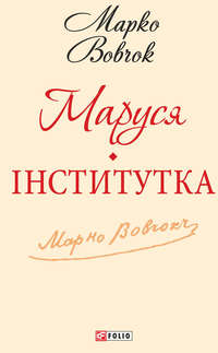 Вовчок, Марко  - Маруся. &#1030нститутка (зб&#1110рник)
