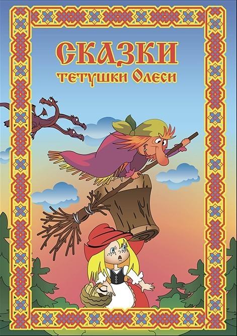 Олеся Чащихина Сказки тетушки Олеси. Выпуск 1 сказки 1