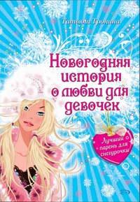 Татьяна Тронина - Лучший парень для Снегурочки