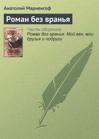 Мариенгоф, Анатолий  - Роман без вранья