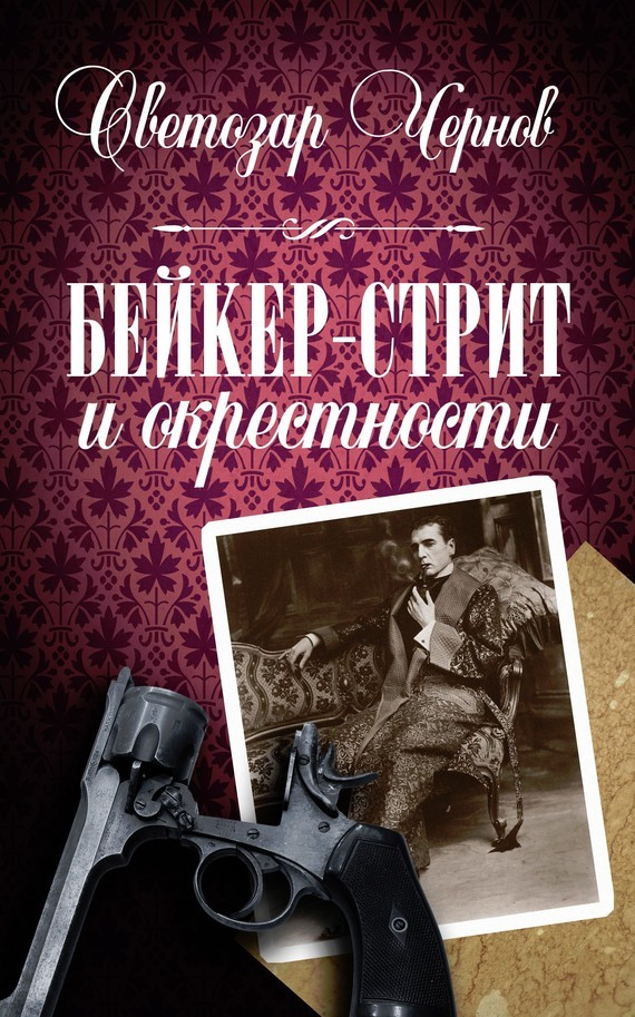 Светозар Чернов Бейкер-стрит и окрестности