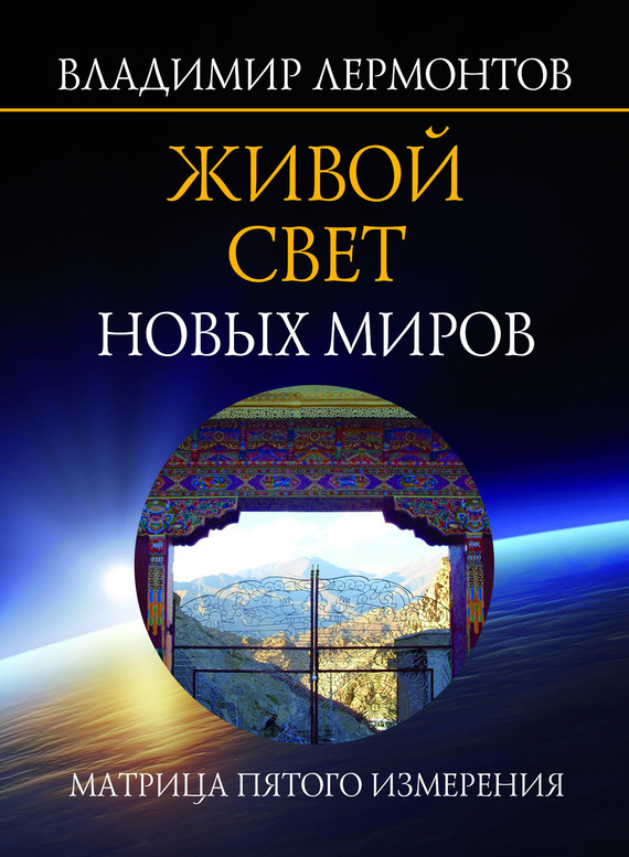 Владимир Лермонтов Живой свет новых миров. Матрица пятого измерения
