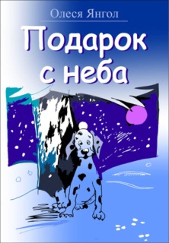 Подарок с небес / Gift From Above (2003) 10