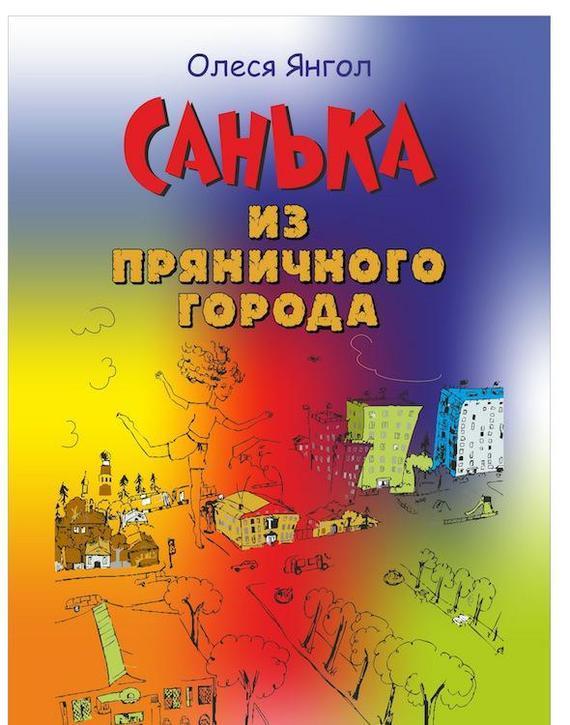 Скачать Санька из Пряничного города сборник бесплатно Олеся Янгол