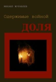 Михаил Журавлев - Одержимые войной. Доля