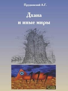 Андрей Прудковский Дхана и иные миры последний космический шанс зачем землянам чужие миры