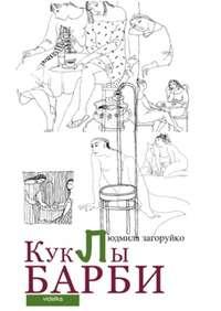 Загоруйко, Людмила  - Куклы Барби (сборник)