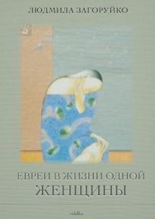 Людмила Загоруйко Евреи в жизни одной женщины (сборник) первов м рассказы о русских ракетах книга 2