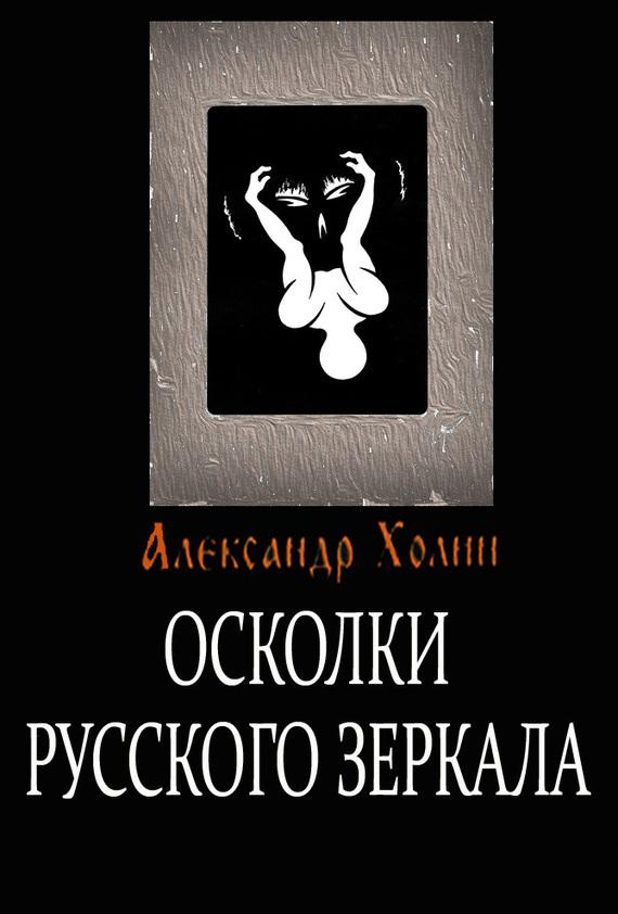 Александр Холин бесплатно