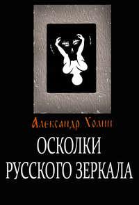 Холин, Александр  - Осколки Русского зеркала