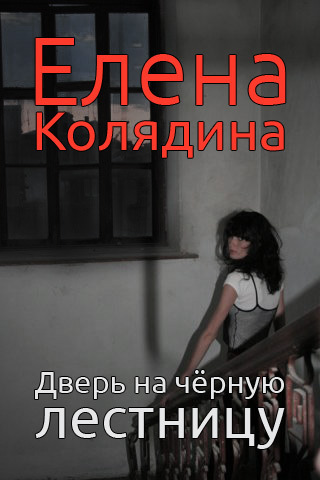 Елена Колядина Дверь на черную лестницу калитка на лестницу от детей минск