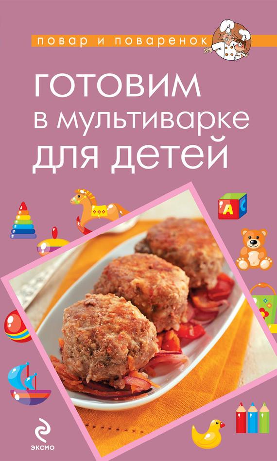 Отсутствует Готовим в мультиварке для детей экспресс рецепты готовим в мультиварке