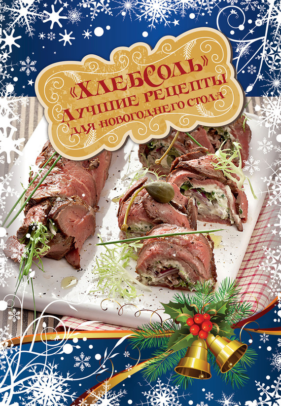 Отсутствует Лучшие рецепты «ХлебСоль» для новогоднего стола отсутствует лучшие рецепты сладкая пицца