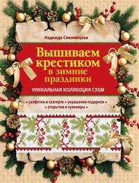 Свеженцева, Надежда  - Вышиваем крестиком в зимние праздники