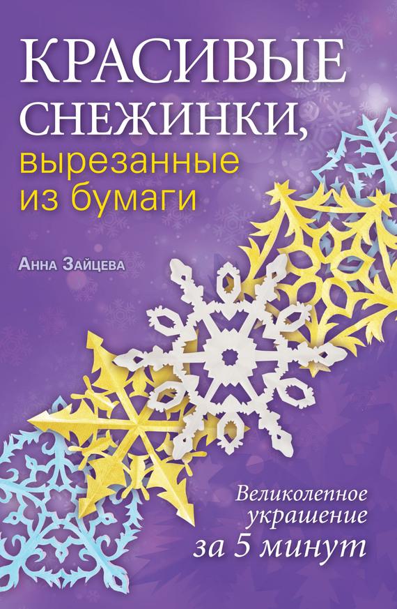 Анна Зайцева Красивые снежинки, вырезанные из бумаги питер новогодние подарки вырезаем и складываем из бумаги