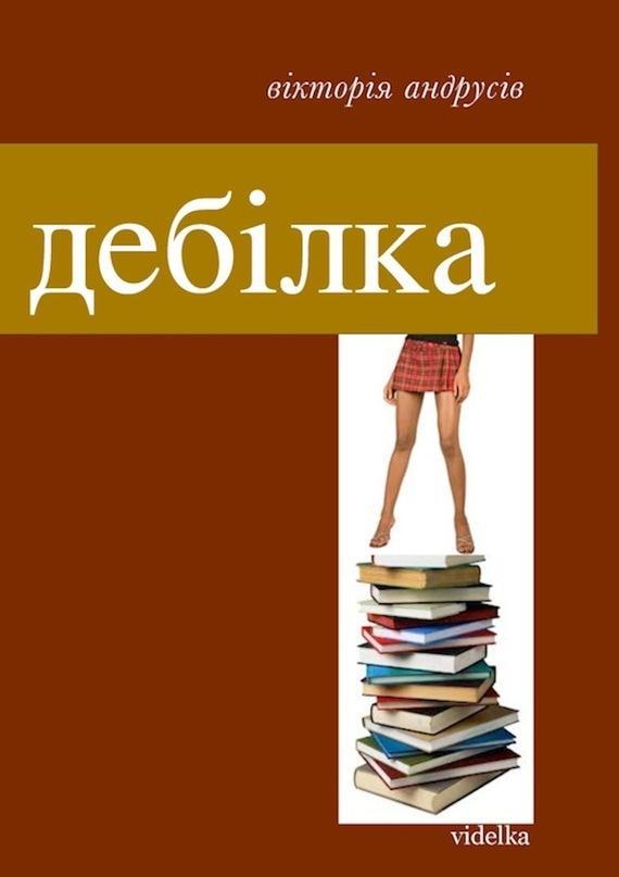 Обложка книги Дебілка (збірник), автор Андрусів, Вікторія
