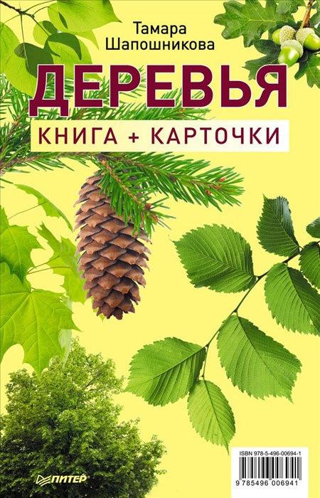 Тамара Шапошникова Деревья. Книга + карточки webmoney карточки в туле