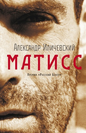Александр Иличевский Матисс