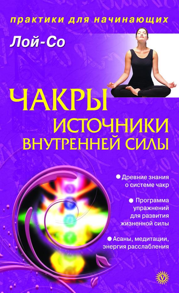 Лой-Со Чакры – источники внутренней силы абсолютное исцеление системные и информационно энергетические загадки нашего здоровья
