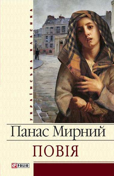 напряженная интрига в книге Панас Мирний