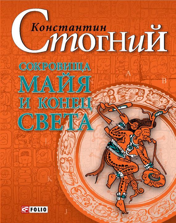 Константин Стогний Сокровища майя и конец света константин стогний сокровища майя и конец света