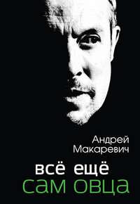 Макаревич, Андрей  - Всё ещё сам овца