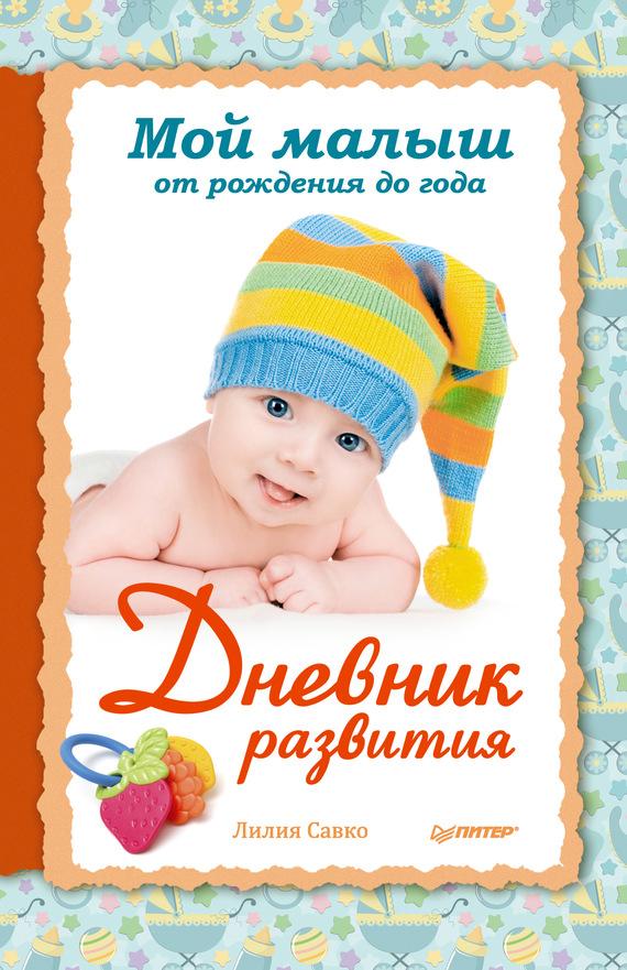 Лилия Савко Мой малыш от рождения до года. Дневник развития