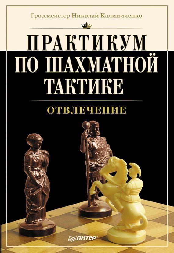 Н. М. Калиниченко Практикум по шахматной тактике. Отвлечение